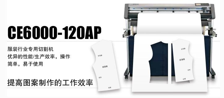 立式绘图/切割一体机 GRAPHTEC-CE6000-120AP