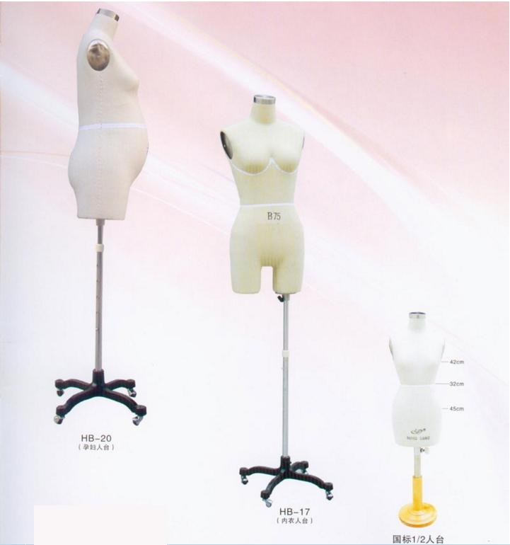 孕妇人台(HB-20)& 内衣人台(HB-17)