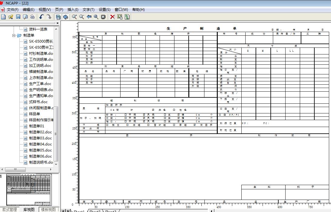 德卡工艺单设计系统NCAPP
