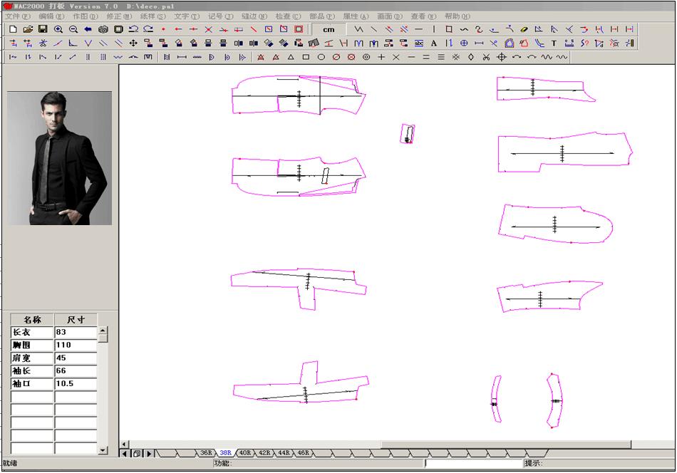 NAC2000制版系统